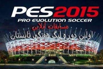اولین دوره لیگ هفتگی فصل تابستان PES 2015 | PC