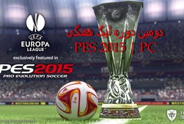 دومین دوره لیگ هفتگی فصل تابستان PES 2015 | PC