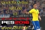 دانلود کرک فیکس آنلاین ۱٫۰۱٫۰۰ PES 2016  v2