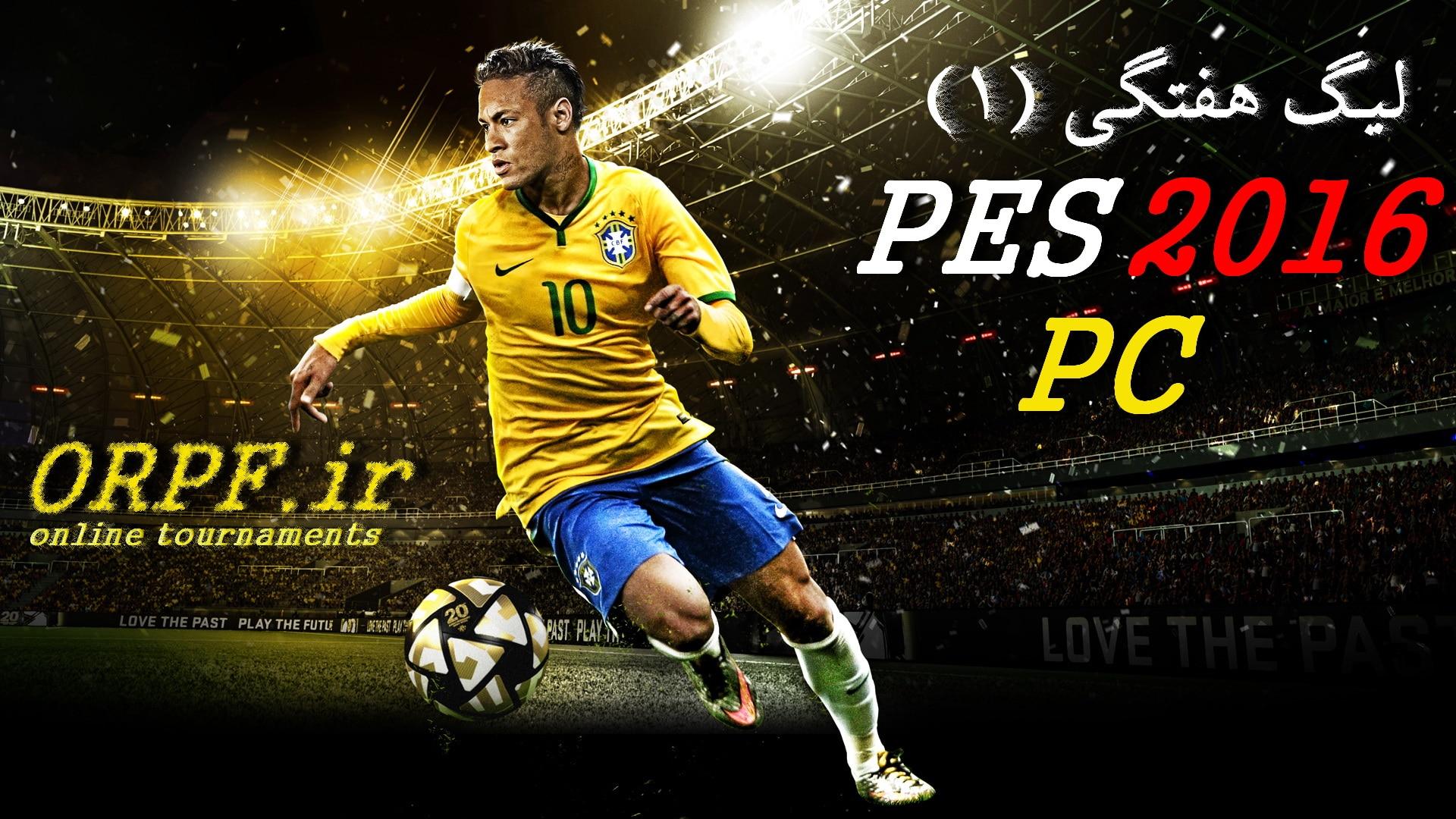 اولین دوره لیگ هفتگی PES 2016 | PC