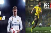ثبت نام لیگ آنلاین FIFA و PES تابستان ۱۳۹۷