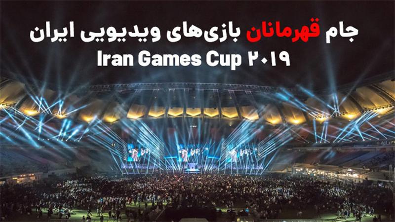 ثبت نام جام قهرمانان بازیهای ویدیویی ایران