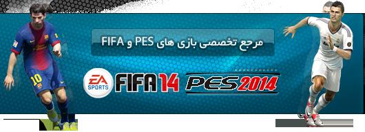 اطلاعیه اولین دوره مسابقات fifa 14 و pes 14