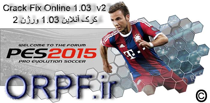 کرک فیکس آنلاین نسخه 2  PES 2015 1.03 v2