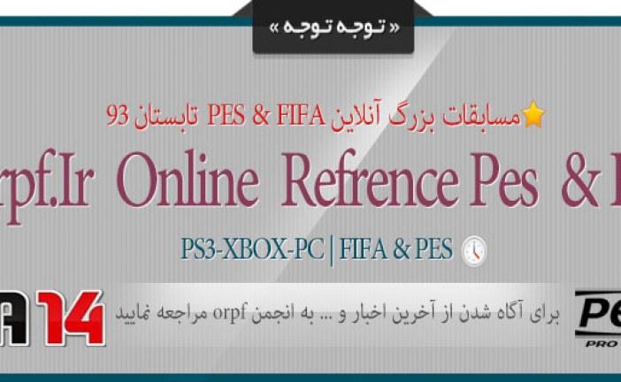 مسابقات بزرگ آنلاین تابستان ۱۳۹۳ fifa و pes