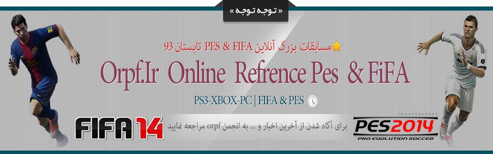 مسابقات بزرگ آنلاین تابستان 1393 fifa و pes