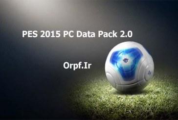 دانلود DLC رسمی کونامی PES 2015 PC Data Pack 2.00