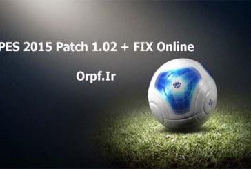 دانلود کرک پچ آفلاین و کرک فیکس آنلاین PES 2015 PC Patch 1.02.00